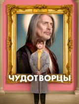 Чудотворцы / Miracle Workers (2019)