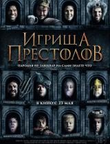 Игрища престолов / Purge of Kingdoms: The Unauthorized Game of Thrones Parody (2019)