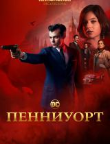 Пенниуорт / Pennyworth (2019)
