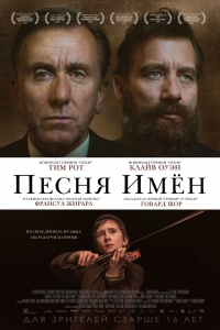 Песня имен / The Song of Names (2019) 2019
