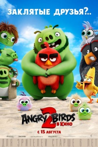 Angry Birds 2 в кино / The Angry Birds Movie 2 (2019) 2019