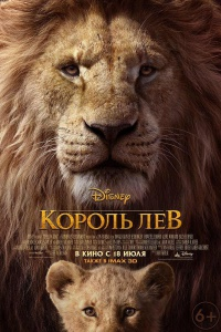 Король Лев / The Lion King (2019) 2019