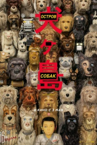 Остров собак / Isle of Dogs (2018) 2018