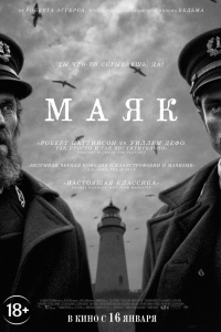 Маяк / The Lighthouse (2019) 2019-05-19