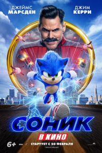 Соник в кино / Sonic the Hedgehog (2020) 2020