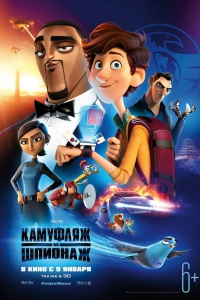 Камуфляж и шпионаж / Spies in Disguise (2019) 2019-12-04