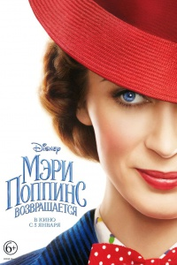 Мэри Поппинс возвращается / Mary Poppins Returns (2018) 2018