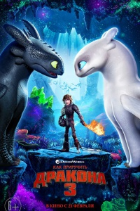 Как приручить дракона 3 / How to Train Your Dragon: The Hidden World (2019) 2019
