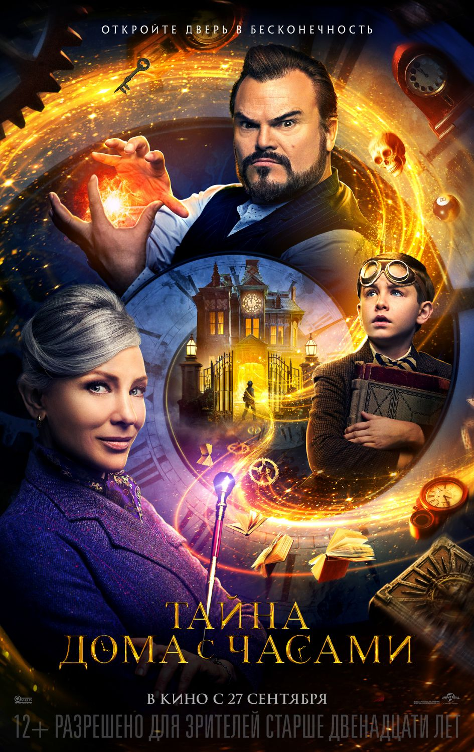 Тайна дома с часами / The House with a Clock in Its Walls (2018)